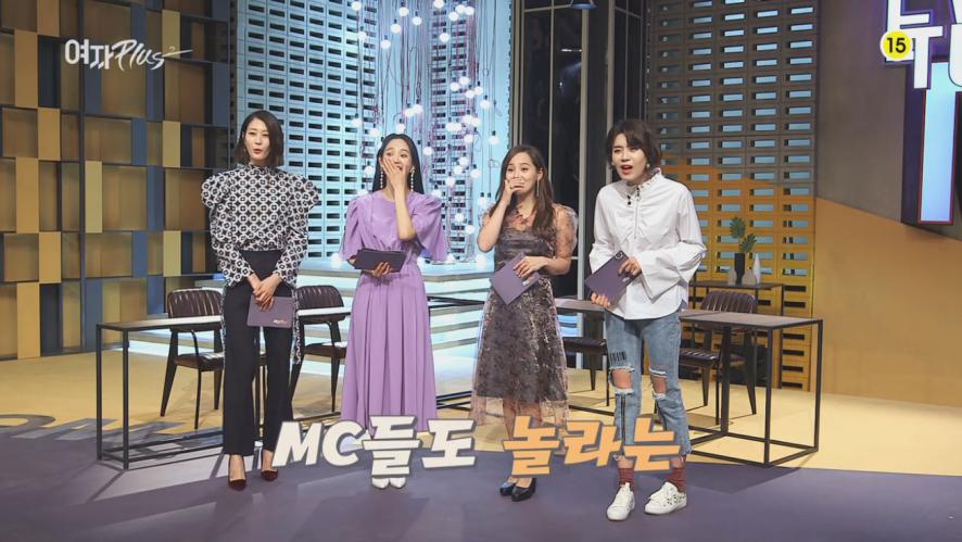 [예고] 여자플러스 시즌2 1회- 진짜 여자이야기 START!