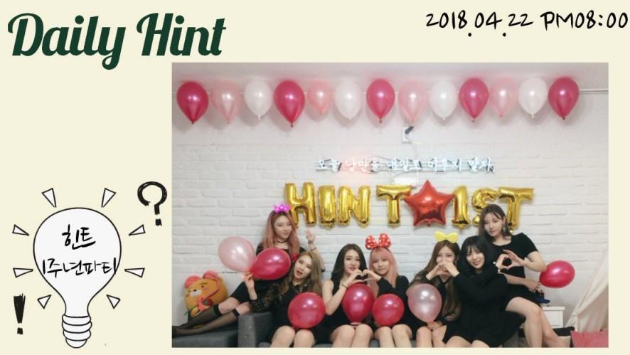 힌트(HINT) 데뷔 1주년 !!   (1부)
