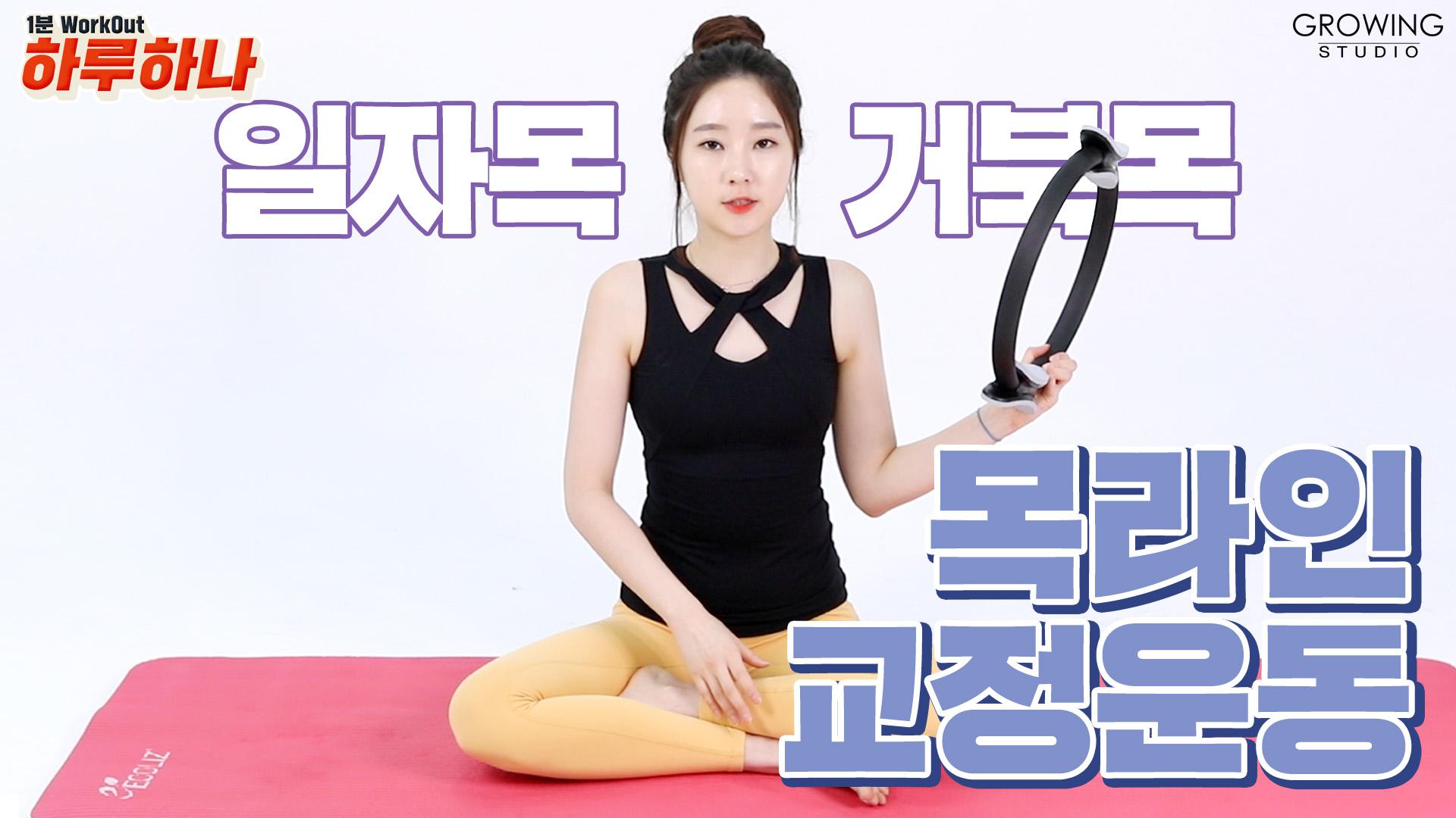 일자목, 거북목 교정운동 이거 하나로 끝!!🏃