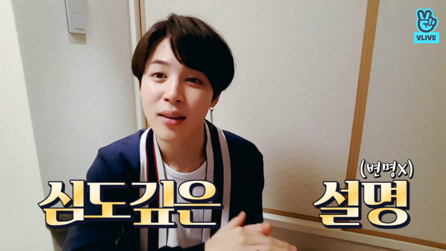 [BTS] 지민이의 심도깊은 상황설명 (변명X) (Jimin's explanation about cleaning episode)