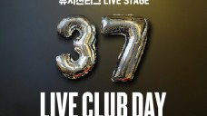 [Replay] LIVE CLUB DAY 뮤지션리그 LIVE - JAZZ STAGE