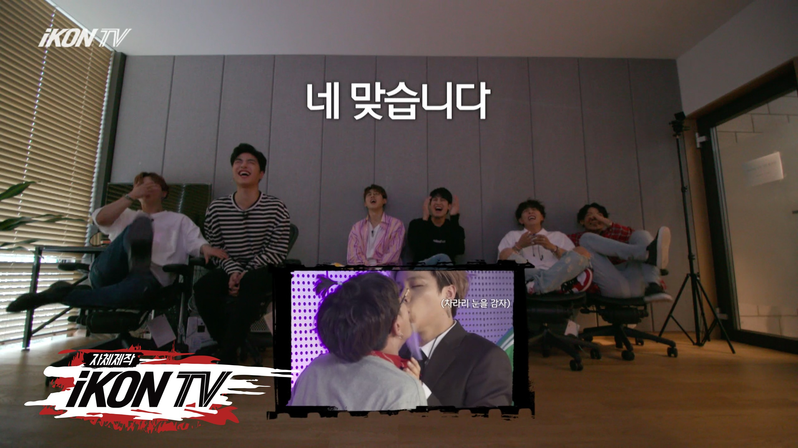 iKON - '자체제작 iKON TV' EP.1 REACTION
