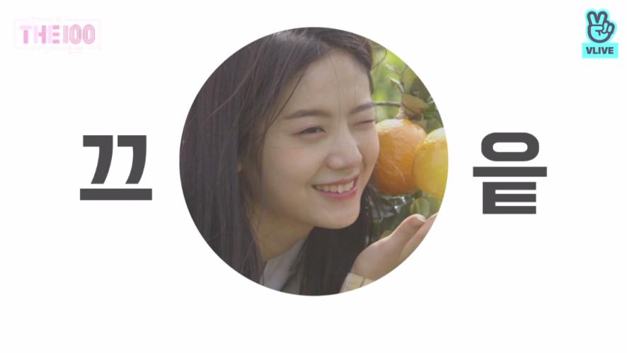 [THE100_S2] fromis_9 규리, 캐릭터 티저!
