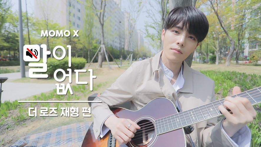 [말이 없다] 더 로즈 재형 편 (Jae Hyeong of The Rose)