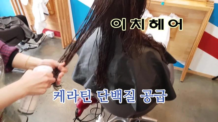 머릿결 좋아지는 방법 - 신촌미용실 이치헤어 아미노바이탈 크리닉 Ways to make hair better