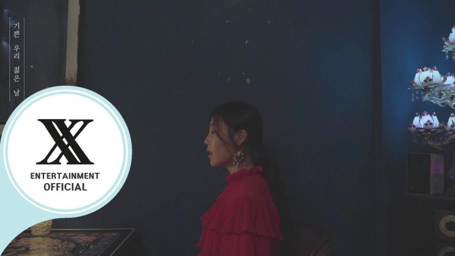 [MV] 나율(NAYUL), 015B - 기쁜 우리 젊은 날