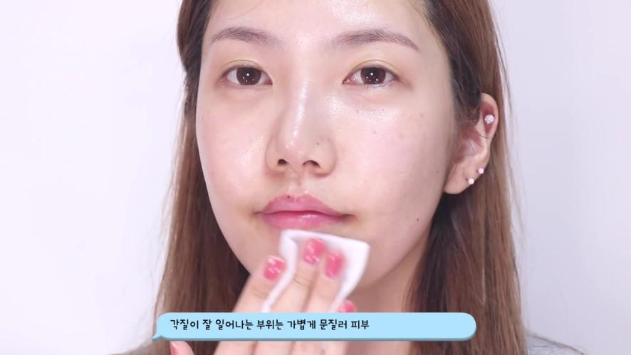 들뜨고 갈라짐없는 지성피부 베이스 메이크업 - 듬아 Base makeup for flakey skin
