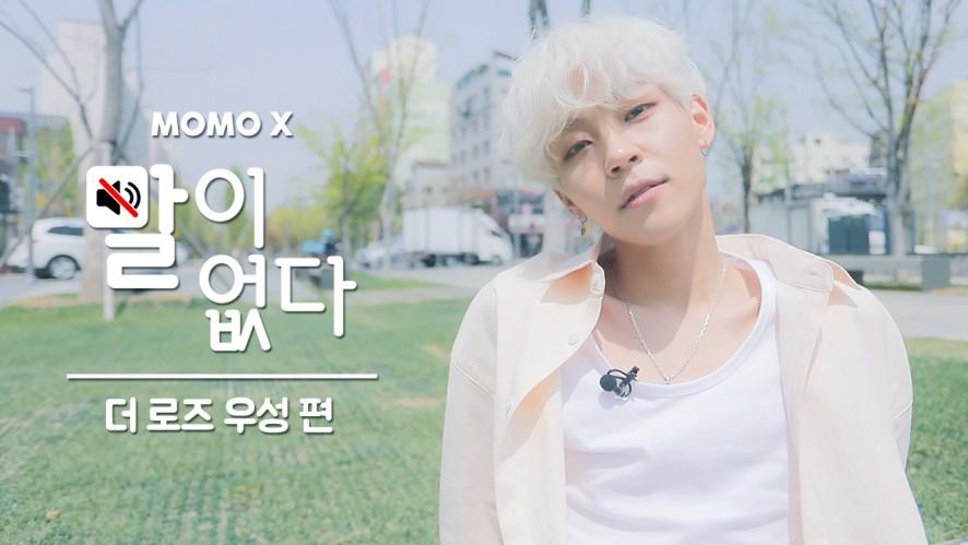 [말이 없다] 더 로즈 우성 편 (Woo Sung of The Rose)