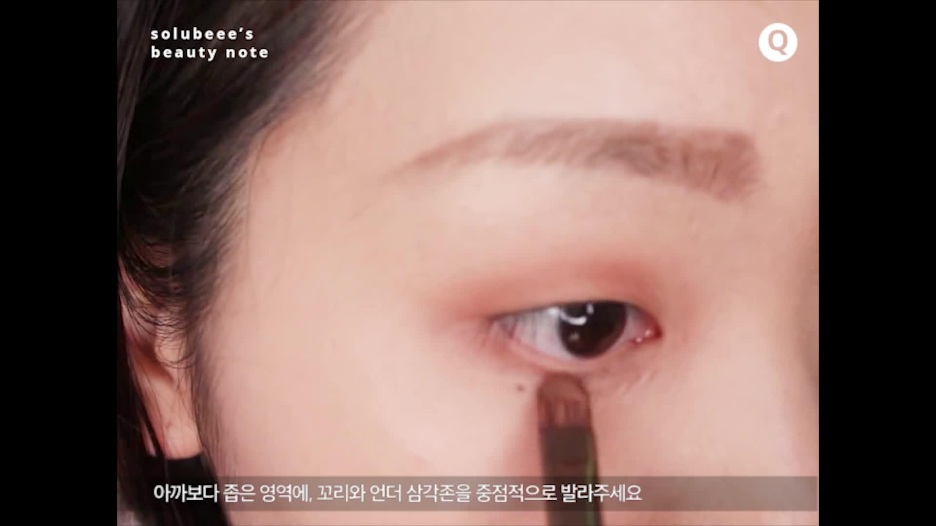 무쌍 데일리 퀵 브라운 아이 메이크업 (Feat.아이라인 그리는 팁 살짝+)