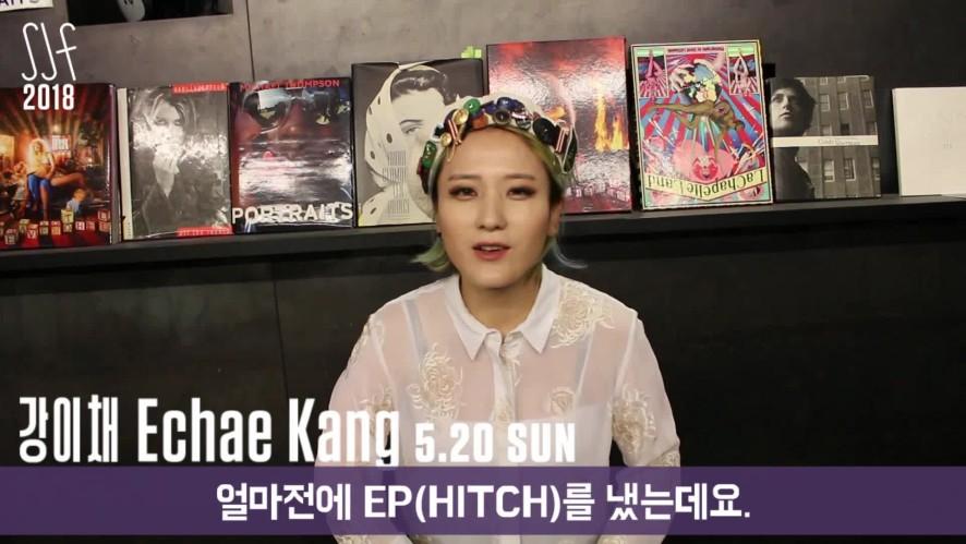 [SJF18 A Message From Artist] 강이채 Echae Kang