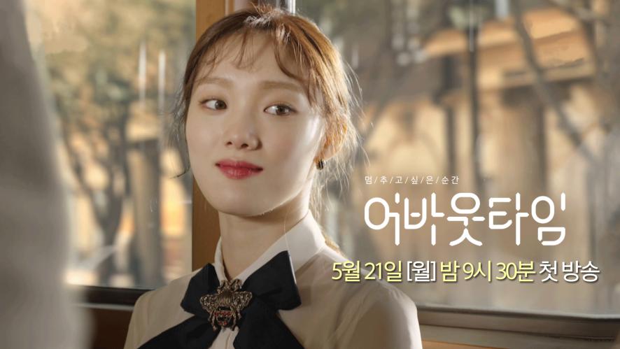 '첫 만남' 이상윤-이성경, 운명구원 로맨스 <멈추고 싶은 순간: 어바웃타임>