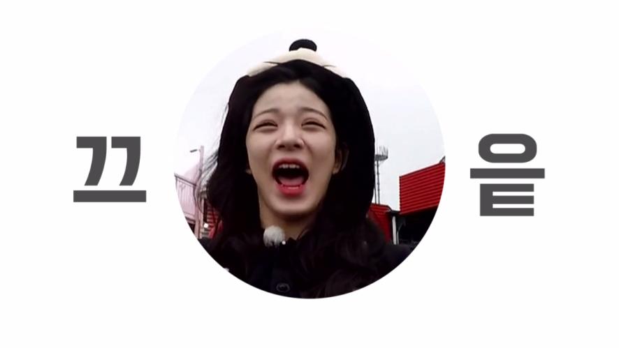 [THE100_S2] fromis_9 채영, 캐릭터 티저!