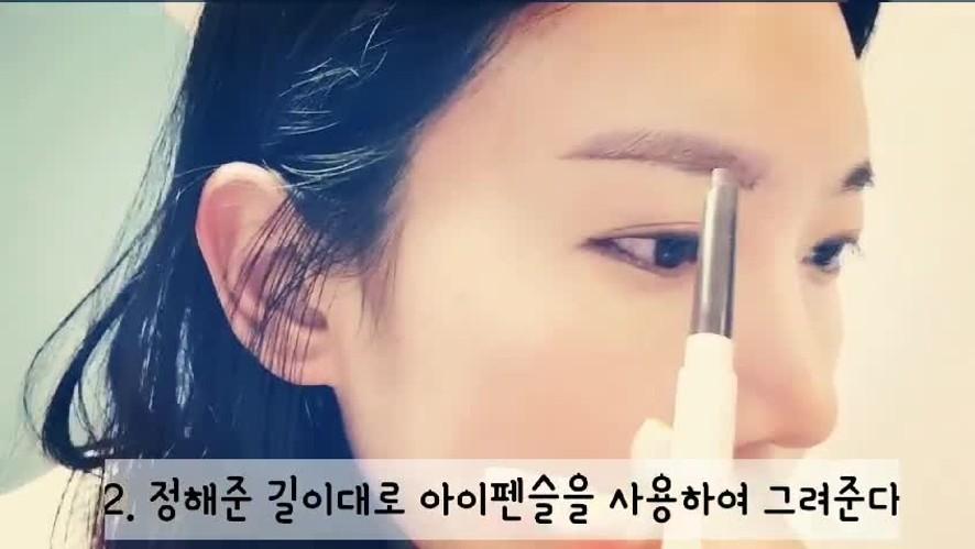 눈썹앞머리그리기 Drawing front part of eyebrows