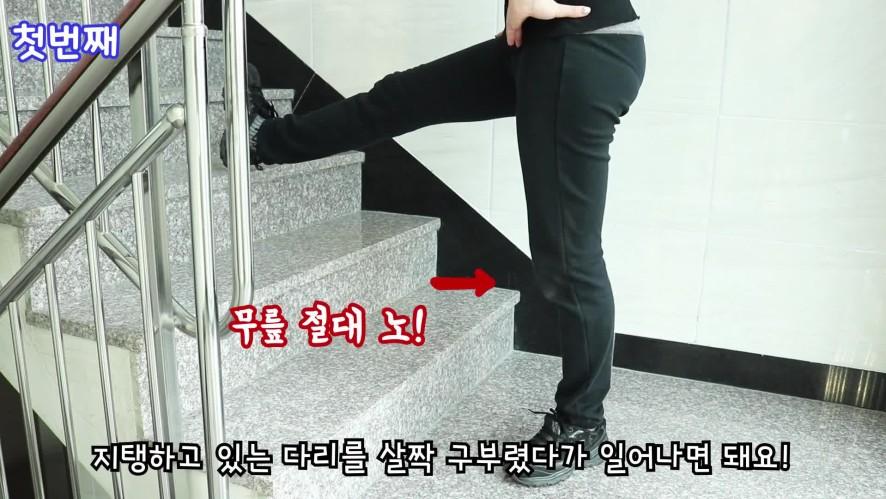 탄탄한 허벅지 운동! [1분팁] Firm thigh exercises! [1 minute tip]