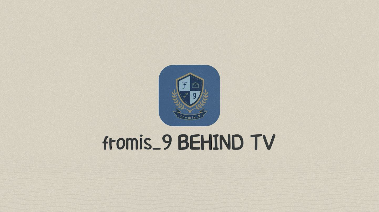 [fromis_9 TV Behind] fromis_9 (프로미스나인) - 프롬이 카페 비하인드 Part.1