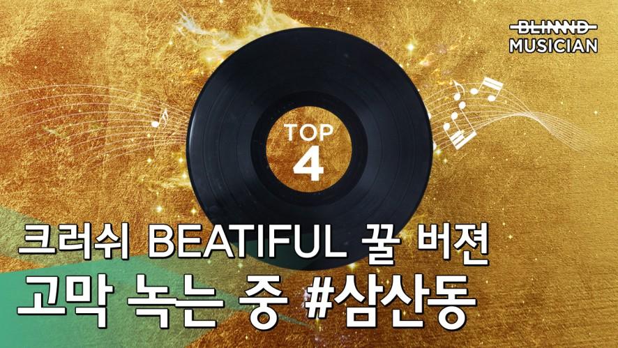[풀버젼] FINAL #삼산동 - Beautiful (원곡자:크러쉬) <2018 블라인드 뮤지션>