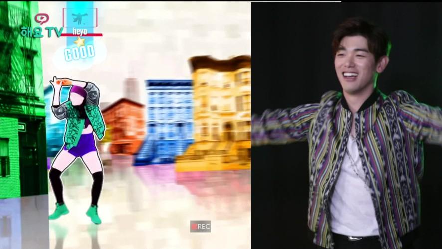 [에릭남] Just Dance(저스트 댄스)에 열정 폭발! '댄싱 머신'으로 변신 @해요TV 180424