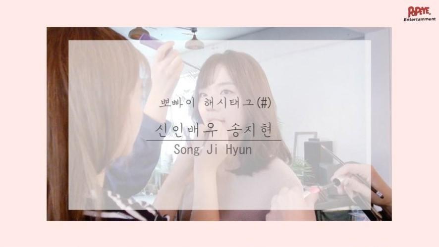[해시태그_뽀빠이]#매력포텐_터지는 #배우 #송지현