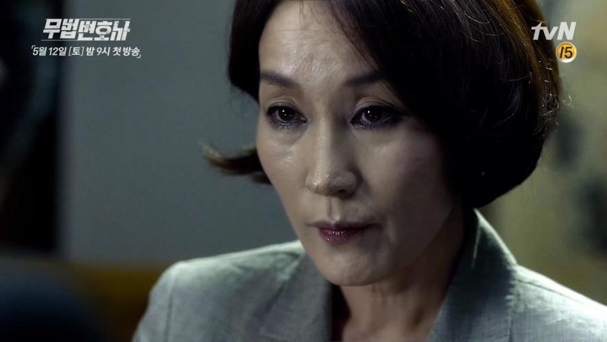 [무법변호사] 탐욕 감춘 이혜영, '눈빛으로 압살'