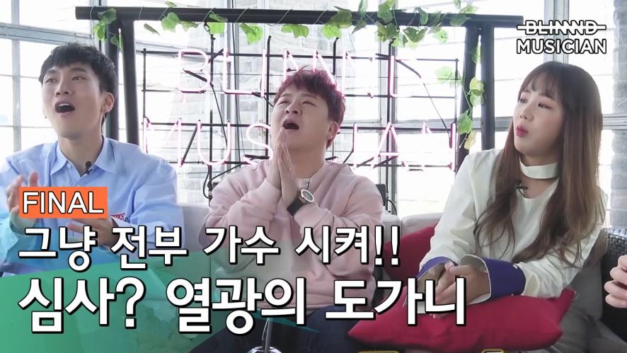 [Final] '서은광(비투비), 허각, 유성은' 편 듣자마자 심사위원들은 열광의 도가니! <2018 블라인드 뮤지션>
