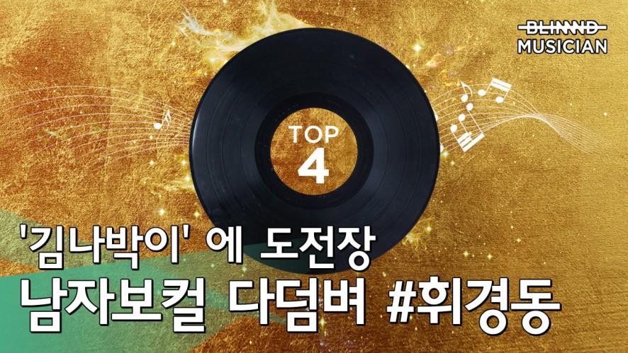 [풀버젼] FINAL #휘경동 - 그대가 분다 (원곡자:m.c the max) <2018 블라인드 뮤지션>