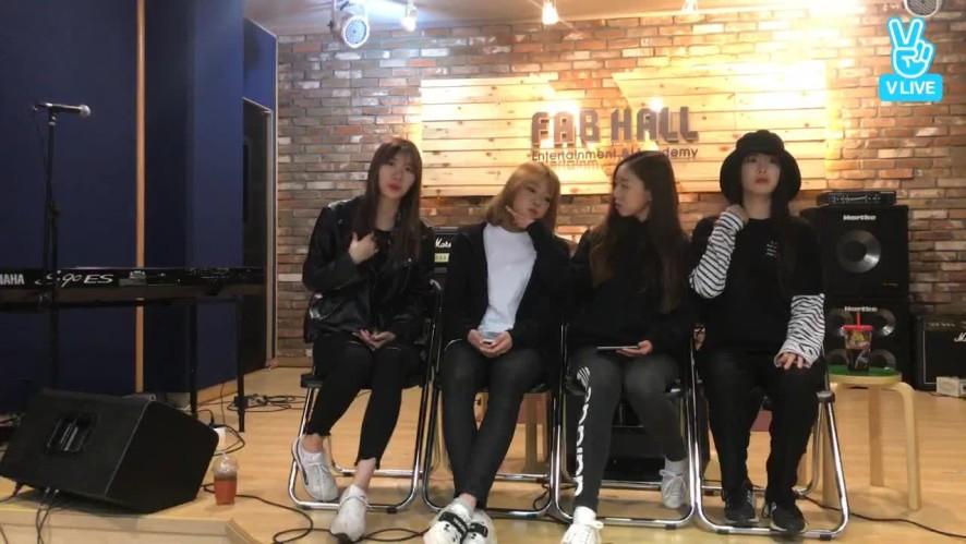 클로리스 선우 리원 디나 미진 소통방송2 Chloris Seonwoo Liwon Dina Mijin communication 2 🍀