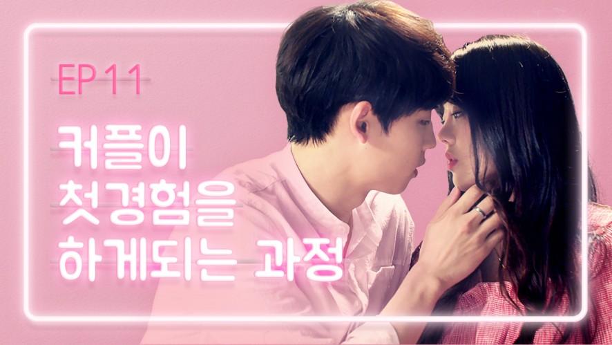 [연플리 시즌2] - EP11. 커플이 첫경험을 하게되는 과정 (Love Playlist Season 2 - EP11)