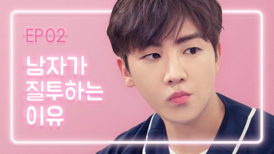 [연플리 시즌2] - EP2. 남자가 질투하는 이유 (Love Playlist Season 2 - EP2)
