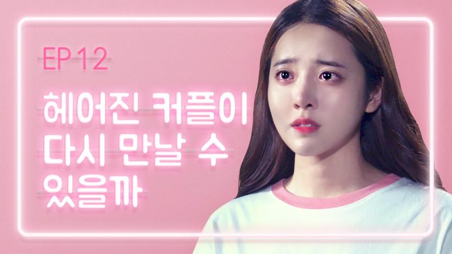 [연플리 시즌2] - EP12. 헤어진 커플이 다시 만날 수 있을까? (Love Playlist Season 2 - EP12)