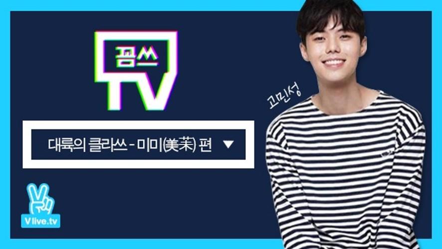 [에스팀엔터테인먼트] 고민성의 꼼스TV 6화 '대륙의클라쓰_미미(美苿)' 편