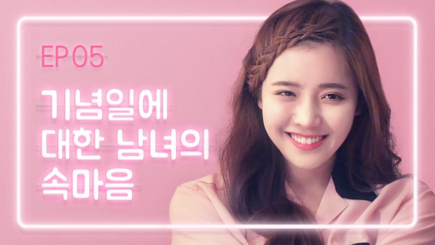 [연플리 시즌2] - EP5. 기념일에 대한 남녀의 속마음 (Love Playlist Season 2 - EP5)