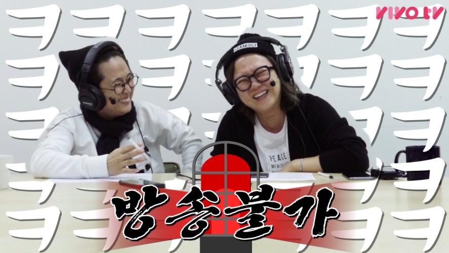 [송은이 김숙의 비밀보장] 땡땡이 낚던 중 갑자기 울음터진(?) 송&숙