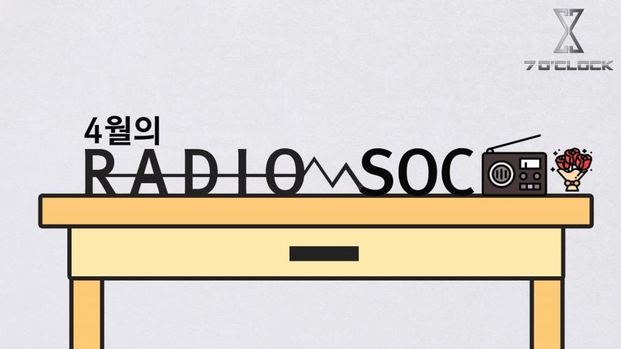 "[SEVENOCLOCK] RADIOSOC3_""Youth:사춘기"""