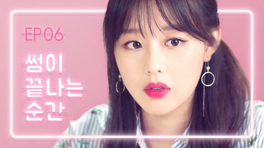 [연플리 시즌2] - EP6. 썸이 끝나는 순간 (Love Playlist Season 2 - EP6)