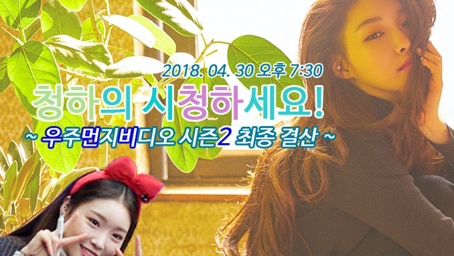 [청하의 시청하세요] 우주먼지비디오 시즌2 최종 결산