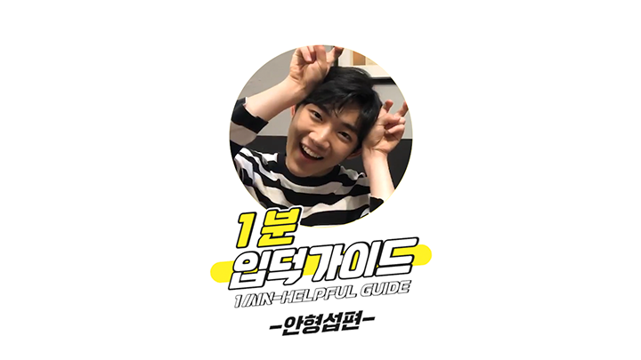 [V PICK! 1분 입덕가이드] 형섭x의웅 안형섭 편 (1min-Helpful guide to HyeongseopXEuiwoong An Hyeongseop)