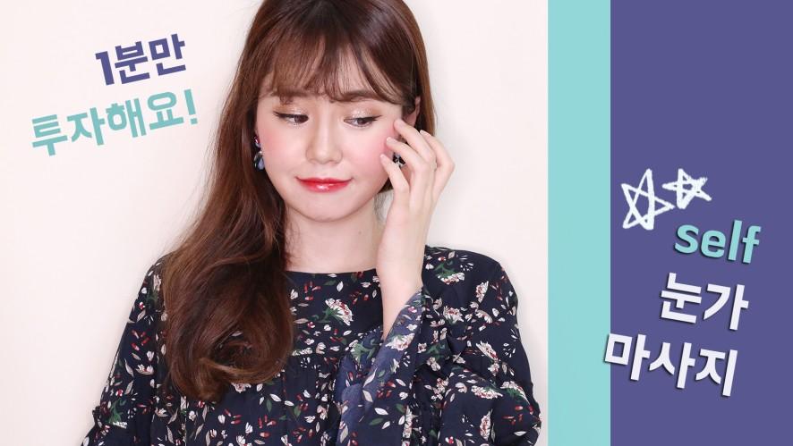 [1분팁] 셀프 눈마사지 팁! 아이크림과 같이 하면 시너지up! Self eye-massaing tip using eye cream!