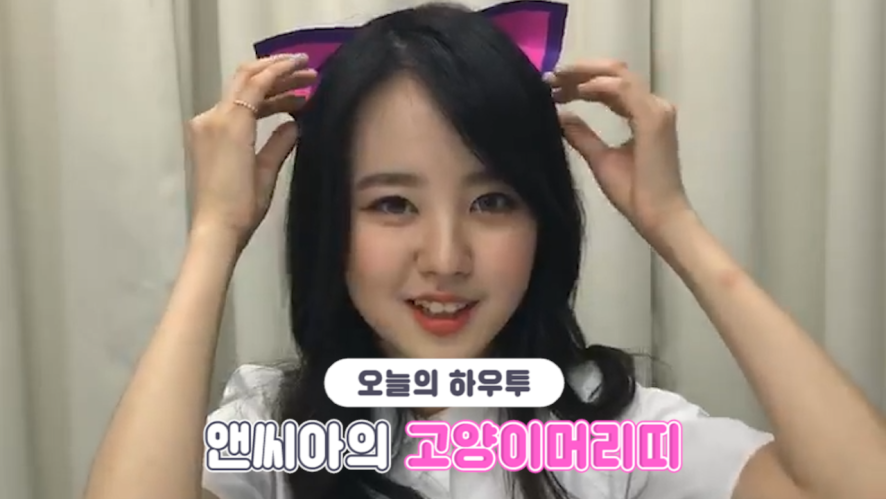 [V PICK! HOW TO in V] 앤씨아의 고양이머리띠🐱 (HOW TO MAKE NC.A's Cat Ear Headband)