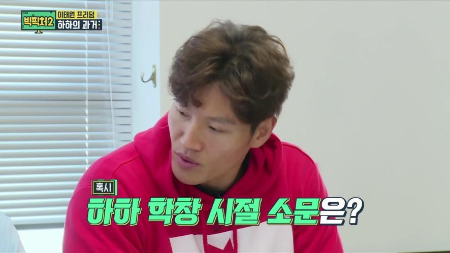 빅픽처2 ep62_오산고 전설의 선배 하동훈!  Osan High School's Legendary Senior, Ha Dong Hoon!