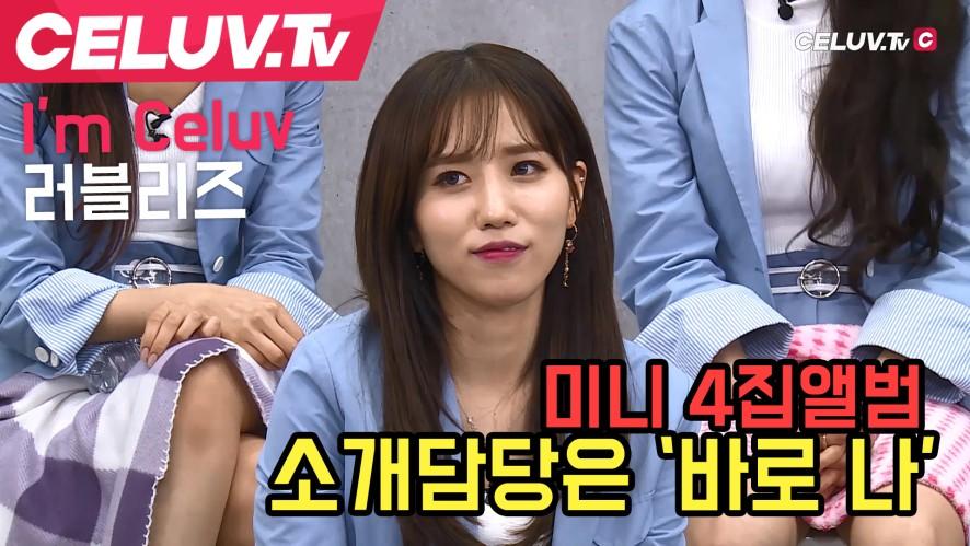 [셀럽티비/아임셀럽] 러블리즈 JIN이 소개하는 미니4집앨범
