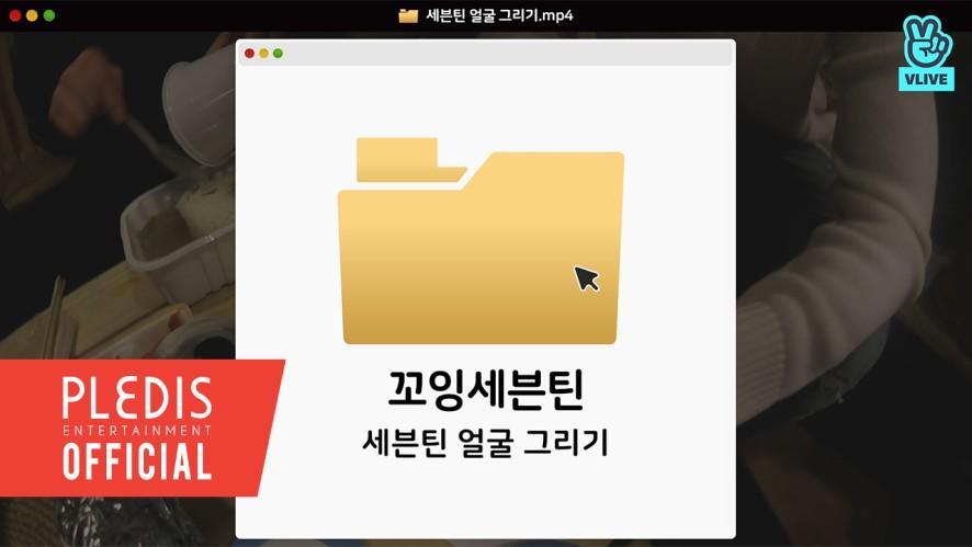 [V ONLY] 'G'GOING SEVENTEEN EP.09 - 세븐틴 얼굴 그리기