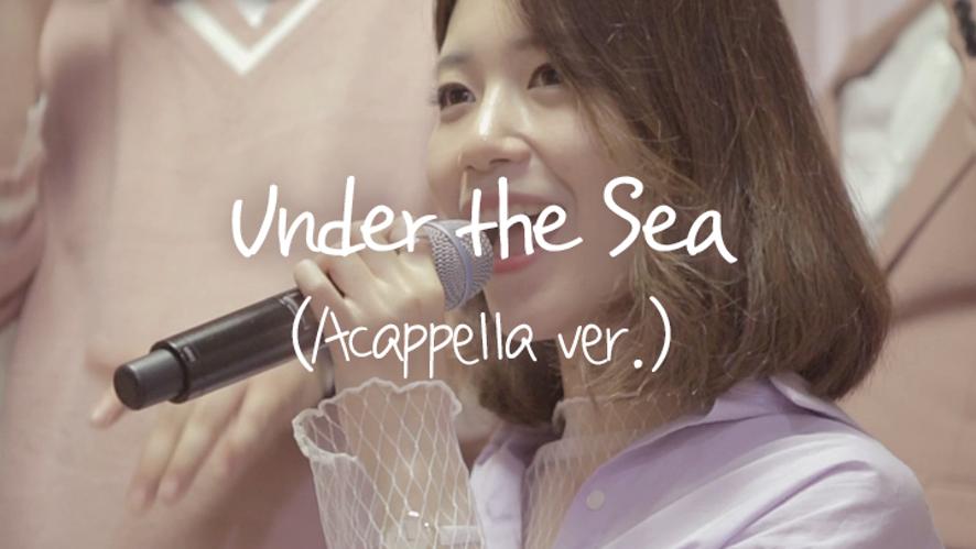 Under the Sea (Acappella ver.) by 아카펠라 그룹 다이아