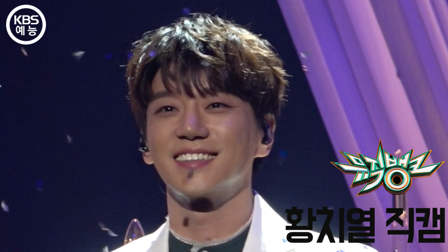 [뮤직뱅크 직캠 180427] 황치열 / 별, 그대 [CHIYEUL HWANG / THE ONLY STAR / Music Bank / Fan Cam ver.]