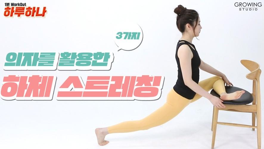 [1분팁] 하체 부종 스트레칭은 의자만 챙기면 준비 끝!🏃 Lower body stretching using just a chair