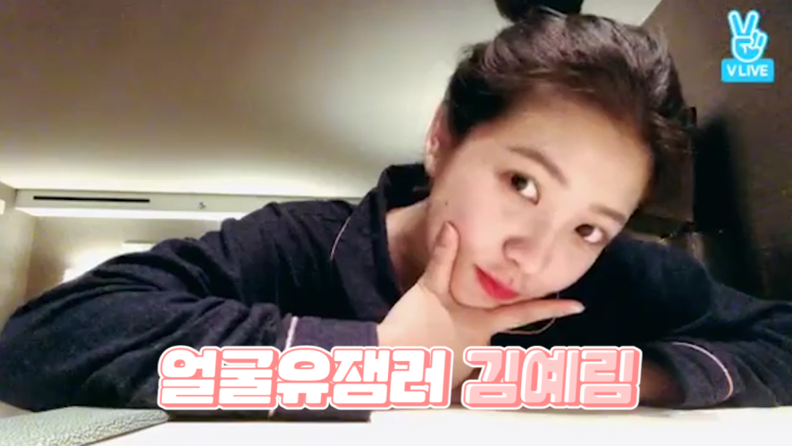 [Red Velvet] 예리포터와 디X터의 악몽👻(Yeri talking about her L.A. review)