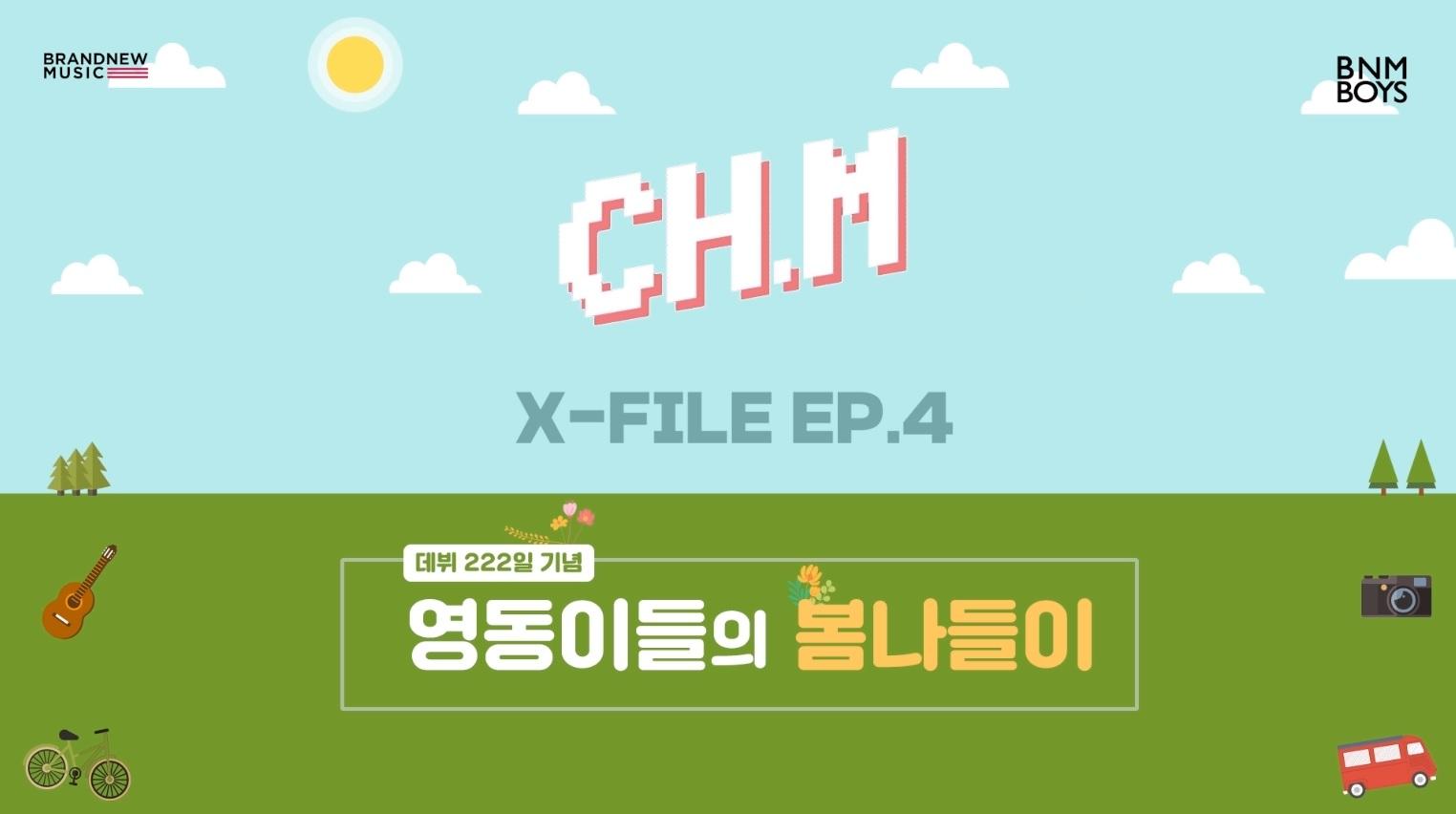 "[#CH_M] X FILE EP.4 ""영동이들의 봄나들이"""