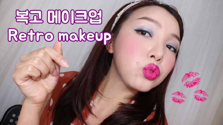 [Toriang 토리앙]80년대 복고 메이크업 Retro Makeup