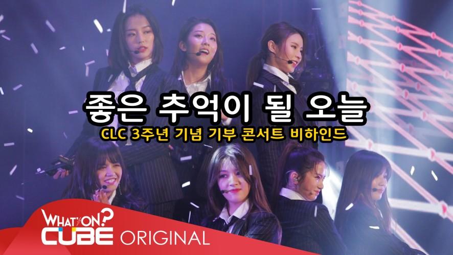CLC - 칯트키 #37 (3주년 기념 기부 콘서트 & 'BLACK DRESS' 막방 비하인드 PART 2)