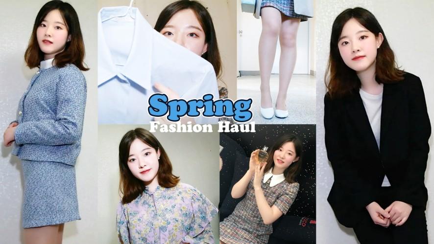 봄 패션하울 / 인터넷쇼핑몰 하울 Spring Fashion Haul