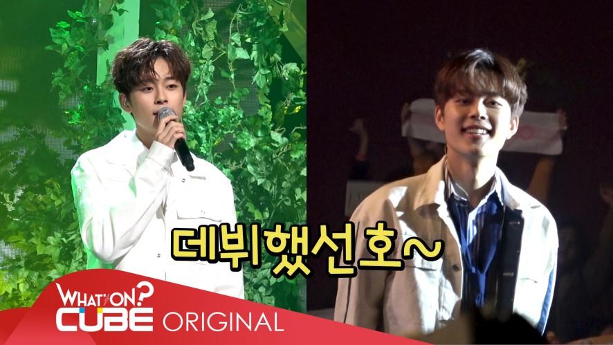 유선호 - 서노랑 #3 ('봄이 오면' 첫 방송&앵콜 팬미팅 비하인드)